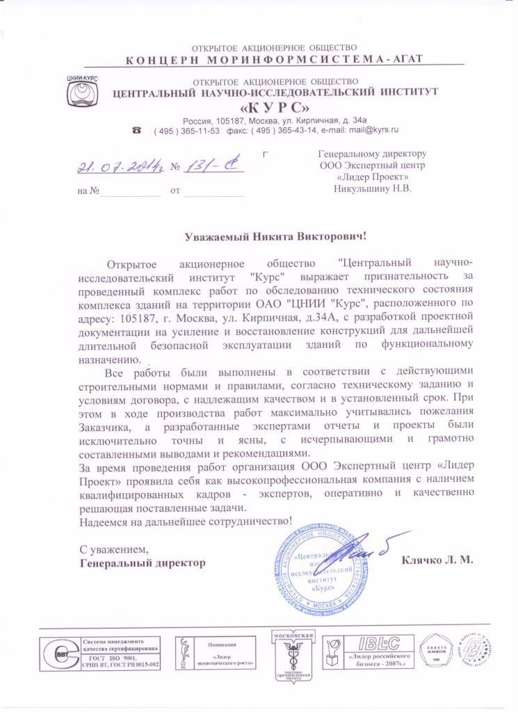 "Отзыв ОАО ""ЦНИИ ""Курс"""