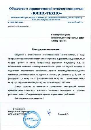 Отзыв ООО «ЮНИС-ТЕХНО»